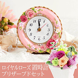 EXプリザーブドセット「置き時計ロイヤルローズ」