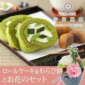 アートフラワーセット「吉祥菓寮 茶の雫ロールケーキ&本わらびきな粉餅」
