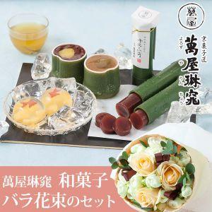 花束セット「萬屋琳窕 京の和菓子詰合せギフト」