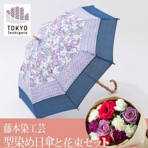 EX花束セット「東京手仕事 藤本染工芸 型染め日傘」