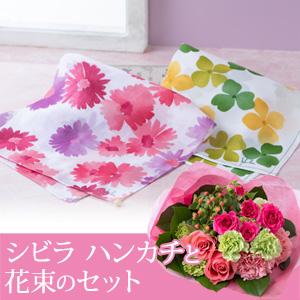 EX花束セット「シビラ フラワーハンカチセット」