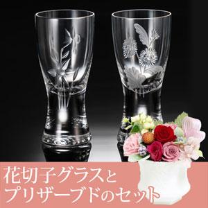 プリザーブドセット「ポーランド製 花切子グラス」