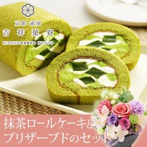 プリザーブドセット「吉祥菓寮 茶の雫ロールケーキ」
