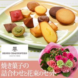 EX花束セット「アンリ・シャルパンティエ ガトー・キュイ・アソート」