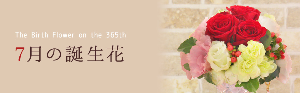 THE BIRTH FLOWER ON THE 365th 7月の花言葉